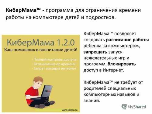 Как ограничить доступ в интернет ребенку Безопасность детей в интернете