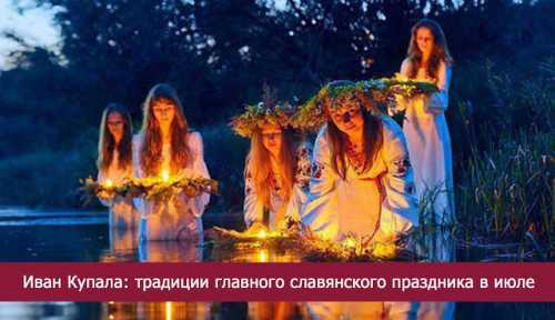 Праздник Ивана Купала: обряды на любовь