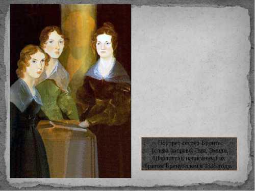 Три сестры: Шарлотта, Анна, Эмилия Бронте