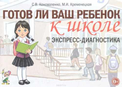 Готов ли ваш ребенок к школе