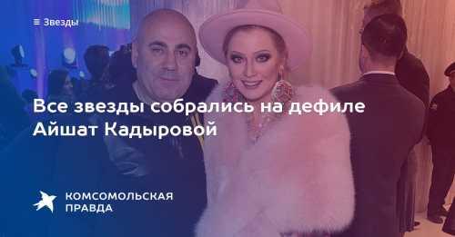 Звезды собрались на дефиле Айшат Кадыровой