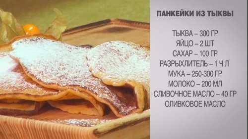 Рецепты блинов из тыквы, секреты выбора