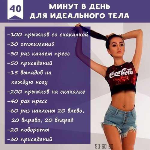 Для идеальной фигуры нужно делать 12 упражнений
