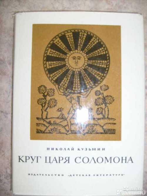 Круг царя Соломона