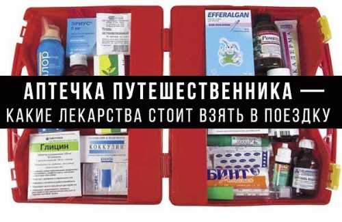 Какие лекарства взять с собой в отпуск в Таиланд, Вьетнам или Индию