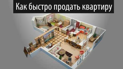 Как быстро и по выгодной цене продать квартиру