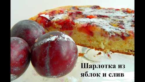 Рецепт пирога с яблоками и сливами,  секреты